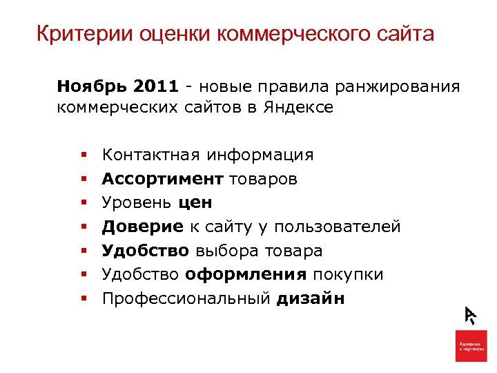 Критерии оценки коммерческого сайта Ноябрь 2011 - новые правила ранжирования коммерческих сайтов в Яндексе