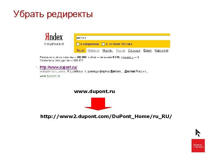Убрать редиректы www. dupont. ru http: //www 2. dupont. com/Du. Pont_Home/ru_RU/