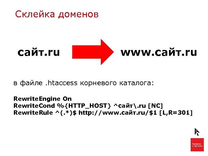 Склейка доменов сайт. ru www. сайт. ru в файле. htaccess корневого каталога: Rewrite. Engine