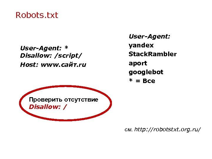 Robots. txt User-Agent: * Disallow: /script/ Host: www. сайт. ru User-Agent: yandex Stack. Rambler