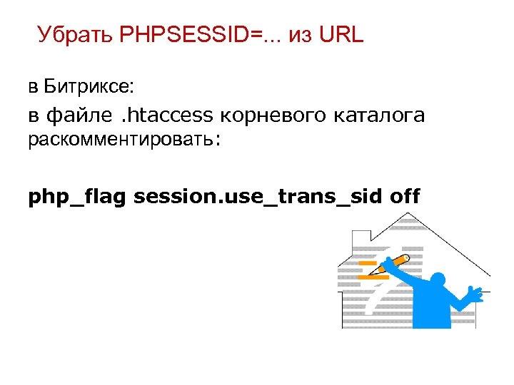 Убрать PHPSESSID=. . . из URL в Битриксе: в файле. htaccess корневого каталога раскомментировать: