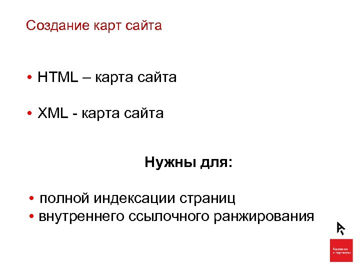 Создание карт сайта • HTML – карта сайта • XML - карта сайта Нужны
