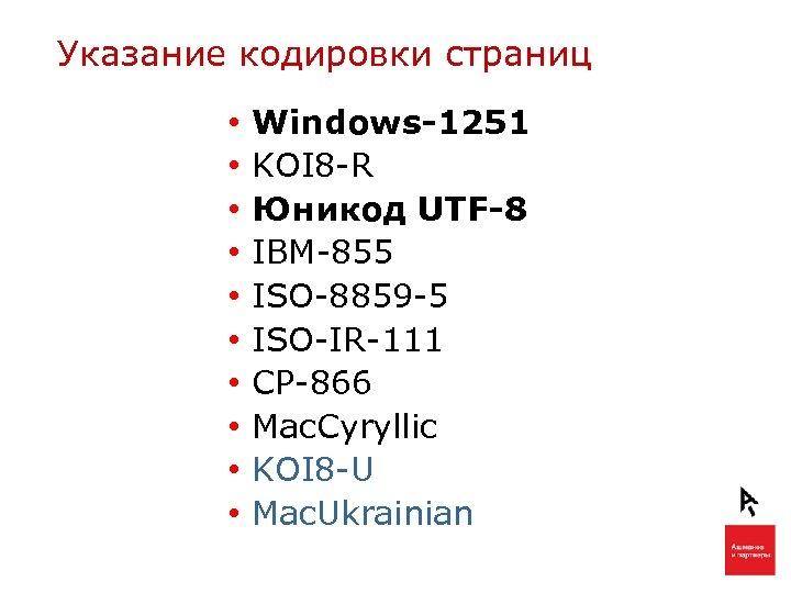 Указание кодировки страниц • • • Windows-1251 KOI 8 -R Юникод UTF-8 IBM-855 ISO-8859