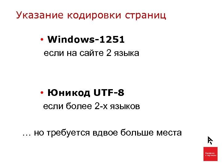 Указание кодировки страниц • Windows-1251 если на сайте 2 языка • Юникод UTF-8 если