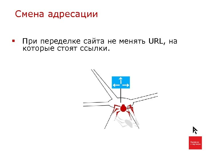 Смена адресации § При переделке сайта не менять URL, на которые стоят ссылки.