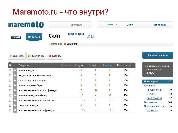 Maremoto. ru - что внутри?