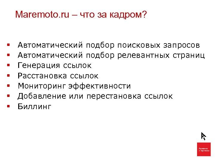 Maremoto. ru – что за кадром? § § § § Автоматический подбор поисковых запросов
