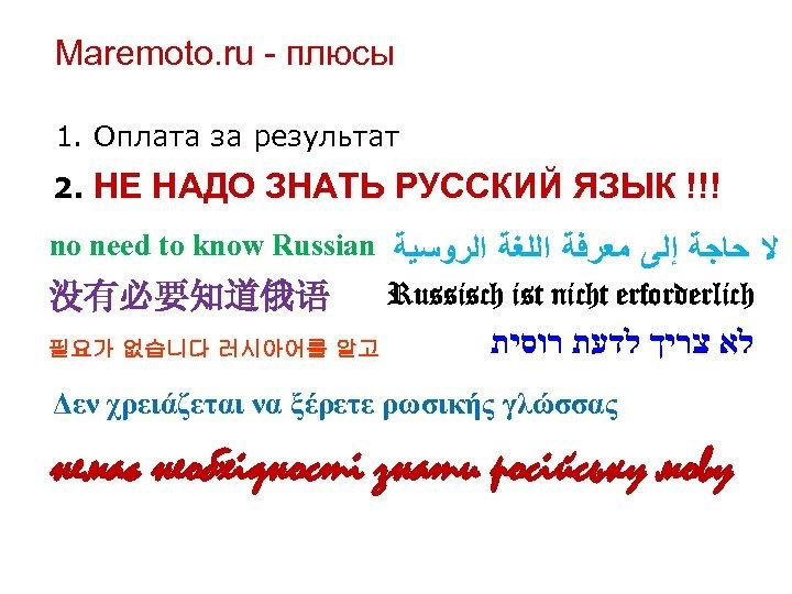 Maremoto. ru - плюсы 1. Оплата за результат 2. НЕ НАДО ЗНАТЬ РУССКИЙ ЯЗЫК