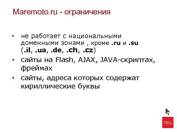 Maremoto. ru - ограничения • не работает с национальными доменными зонами , кроме. ru