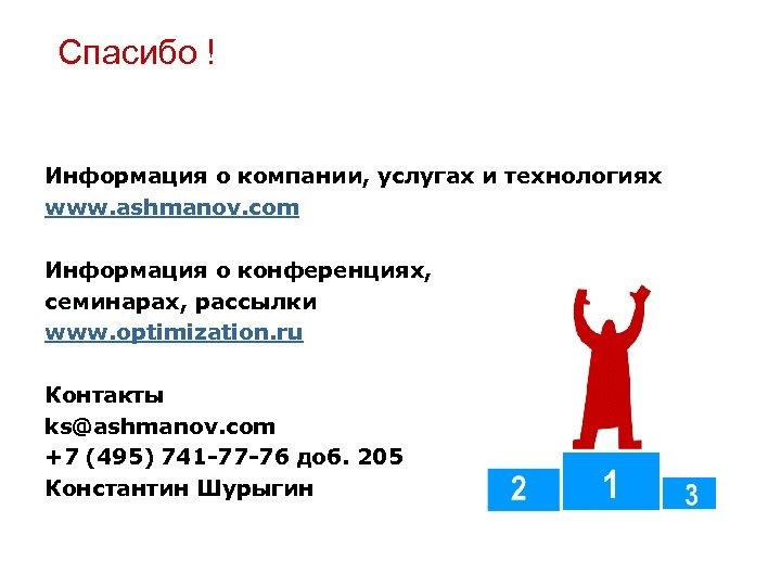 Спасибо ! Информация о компании, услугах и технологиях www. ashmanov. com Информация о конференциях,