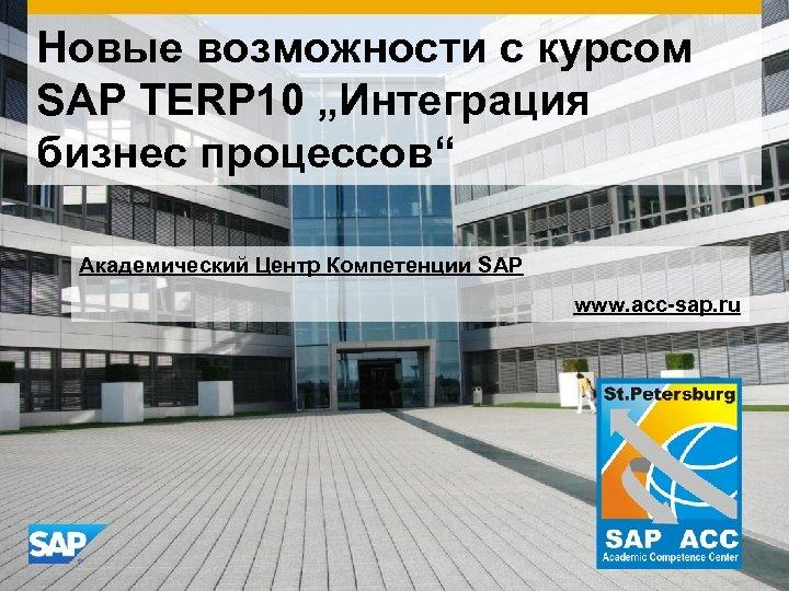 """Новые возможности с курсом SAP TERP 10 """"Интеграция бизнес процессов"""" Академический Центр Компетенции SAP"""