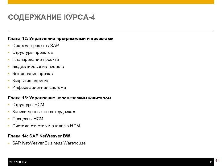 СОДЕРЖАНИЕ КУРСА-4 Глава 12: Управление программами и проектами • Система проектов SAP • Структуры