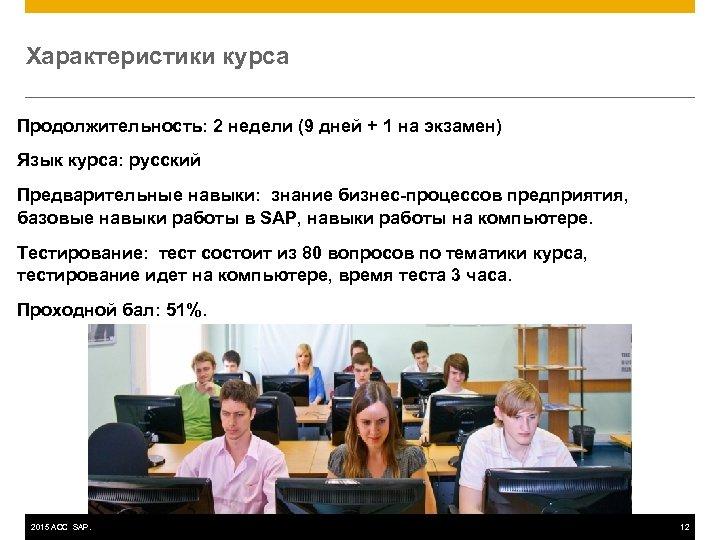 Характеристики курса Продолжительность: 2 недели (9 дней + 1 на экзамен) Язык курса: русский