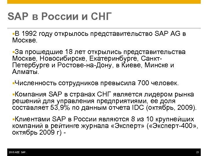 SAP в России и СНГ §В 1992 году открылось представительство SAP AG в Москве.