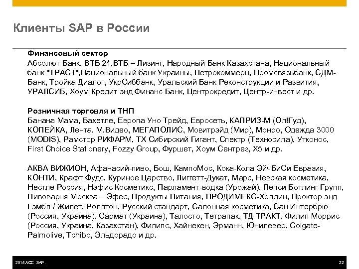 Клиенты SAP в России Финансовый сектор Абсолют Банк, ВТБ 24, ВТБ – Лизинг, Народный