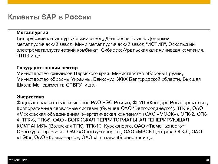Клиенты SAP в России Металлургия Белорусский металлургический завод, Днепроспецсталь, Донецкий металлургический завод, Мини-металлургический завод