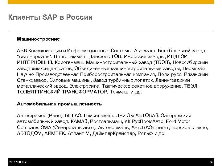 Клиенты SAP в России Машиностроение АВВ Коммуникации и Информационные Системы, Азовмаш, Белебеевский завод