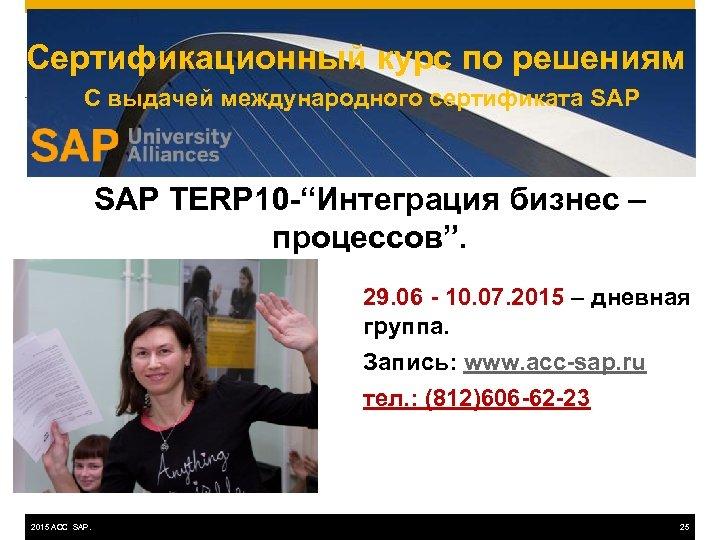 """Сертификационный курс по решениям С выдачей международного сертификата SAP TERP 10 -""""Интеграция бизнес –"""