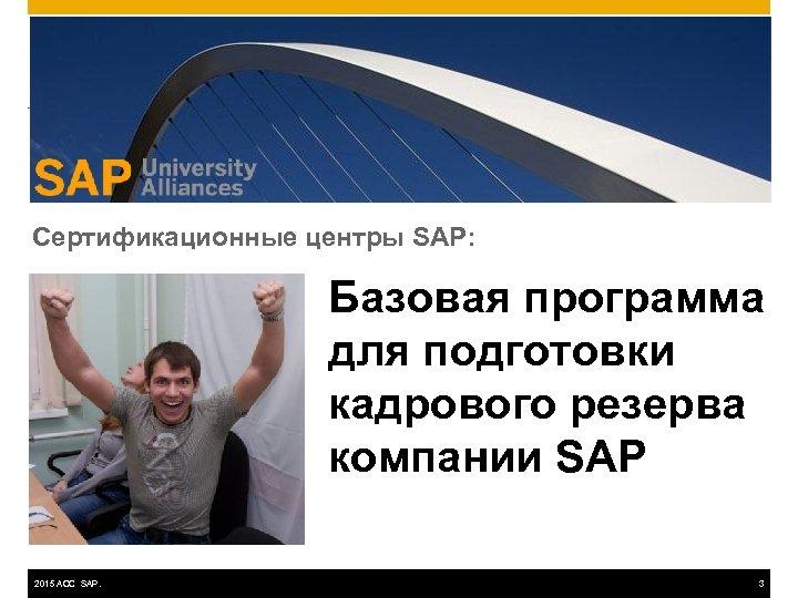 Сертификационные центры SAP: Базовая программа для подготовки кадрового резерва компании SAP 2015 ACC SAP.