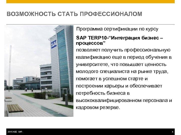 """ВОЗМОЖНОСТЬ СТАТЬ ПРОФЕССИОНАЛОМ Программа сертификации по курсу SAP TERP 10 -""""Интеграция бизнес – процессов"""""""