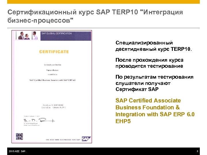 Сертификационный курc SAP TERP 10