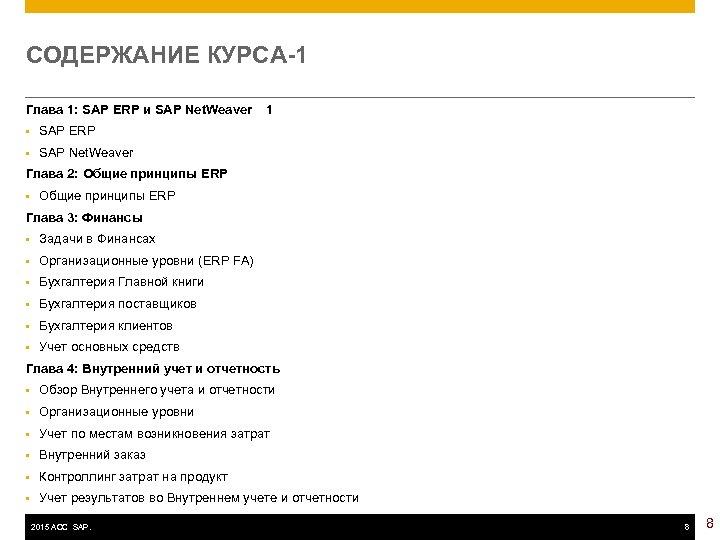 СОДЕРЖАНИЕ КУРСА-1 Глава 1: SAP ERP и SAP Net. Weaver 1 • SAP ERP