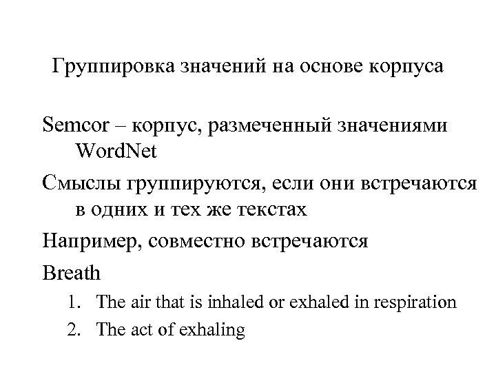 Группировка значений на основе корпуса Semcor – корпус, размеченный значениями Word. Net Смыслы группируются,