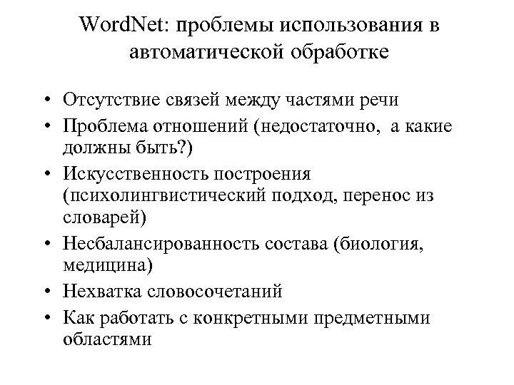 Word. Net: проблемы использования в автоматической обработке • Отсутствие связей между частями речи •