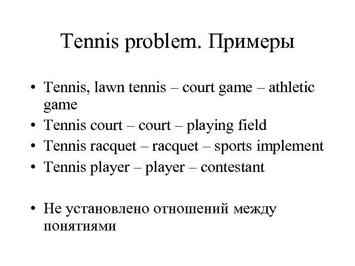 Tennis problem. Примеры • Tennis, lawn tennis – court game – athletic game •