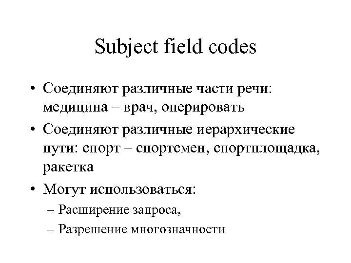 Subject field codes • Соединяют различные части речи: медицина – врач, оперировать • Соединяют