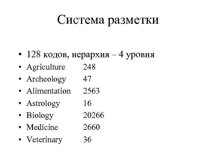 Система разметки • 128 кодов, иерархия – 4 уровня • • Agriculture Archeology Alimentation