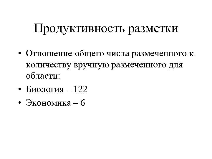 Продуктивность разметки • Отношение общего числа размеченного к количеству вручную размеченного для области: •