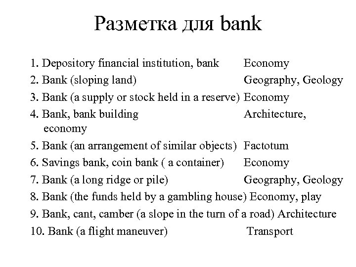 Разметка для bank 1. Depository financial institution, bank Economy 2. Bank (sloping land) Geography,