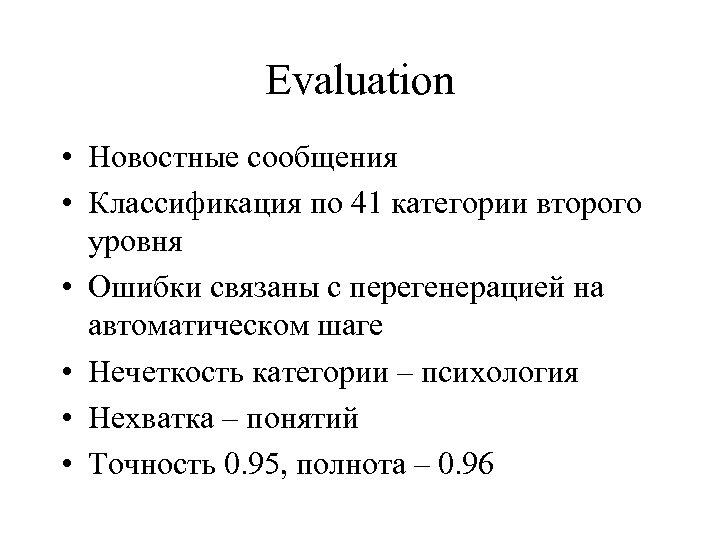 Evaluation • Новостные сообщения • Классификация по 41 категории второго уровня • Ошибки связаны