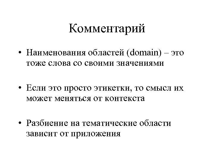 Комментарий • Наименования областей (domain) – это тоже слова со своими значениями • Если