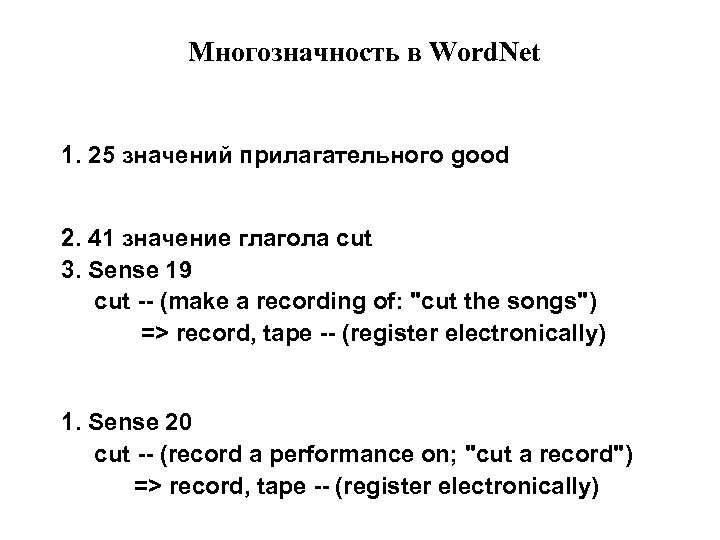 Многозначность в Word. Net 1. 25 значений прилагательного good 2. 41 значение глагола cut