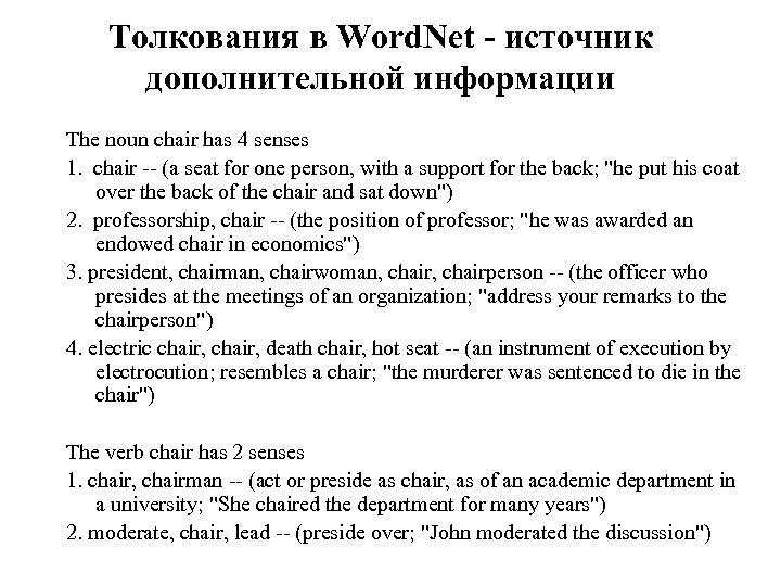 Толкования в Word. Net - источник дополнительной информации The noun chair has 4 senses