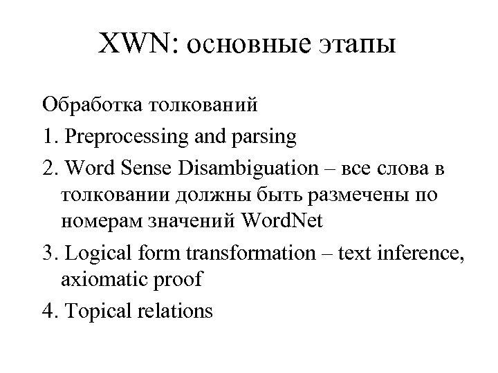XWN: основные этапы Обработка толкований 1. Preprocessing and parsing 2. Word Sense Disambiguation –