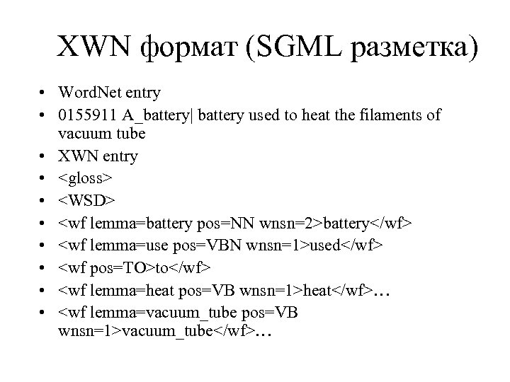 XWN формат (SGML разметка) • Word. Net entry • 0155911 A_battery| battery used to