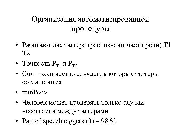 Организация автоматизированной процедуры • Работают два таггера (распознают части речи) T 1 T 2