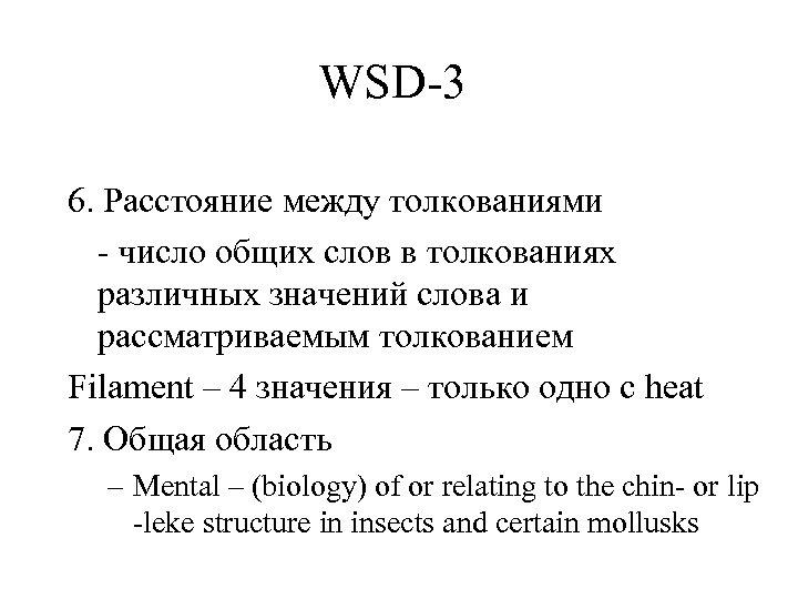 WSD-3 6. Расстояние между толкованиями - число общих слов в толкованиях различных значений слова
