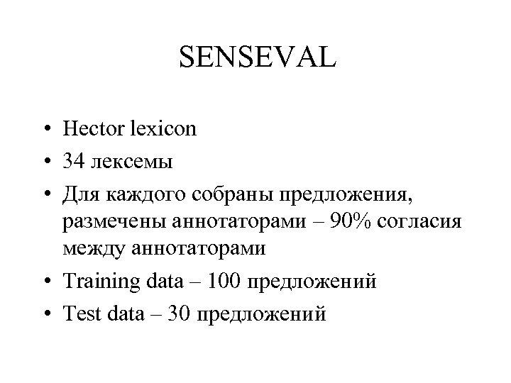 SENSEVAL • Hector lexicon • 34 лексемы • Для каждого собраны предложения, размечены аннотаторами