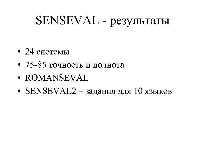 SENSEVAL - результаты • • 24 системы 75 -85 точность и полнота ROMANSEVAL SENSEVAL
