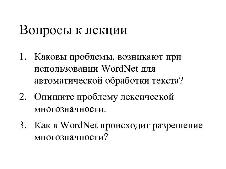 Вопросы к лекции 1. Каковы проблемы, возникают при использовании Word. Net для автоматической обработки