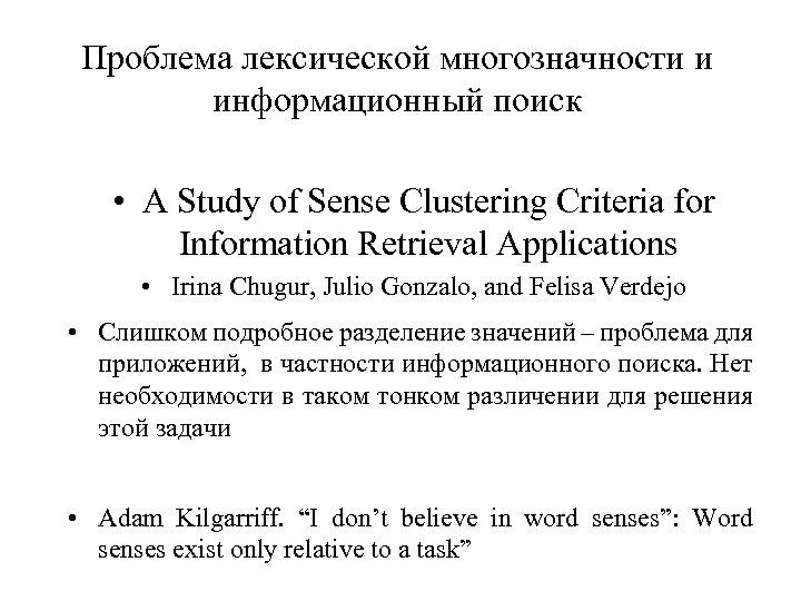 Проблема лексической многозначности и информационный поиск • A Study of Sense Clustering Criteria for