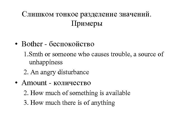 Слишком тонкое разделение значений. Примеры • Bother - беспокойство 1. Smth or someone who