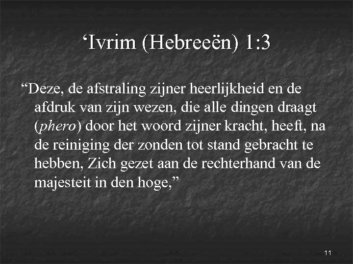 """'Ivrim (Hebreeën) 1: 3 """"Deze, de afstraling zijner heerlijkheid en de afdruk van zijn"""
