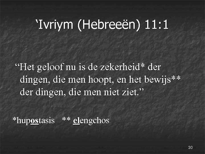 """'Ivriym (Hebreeën) 11: 1 """"Het geloof nu is de zekerheid* der dingen, die men"""