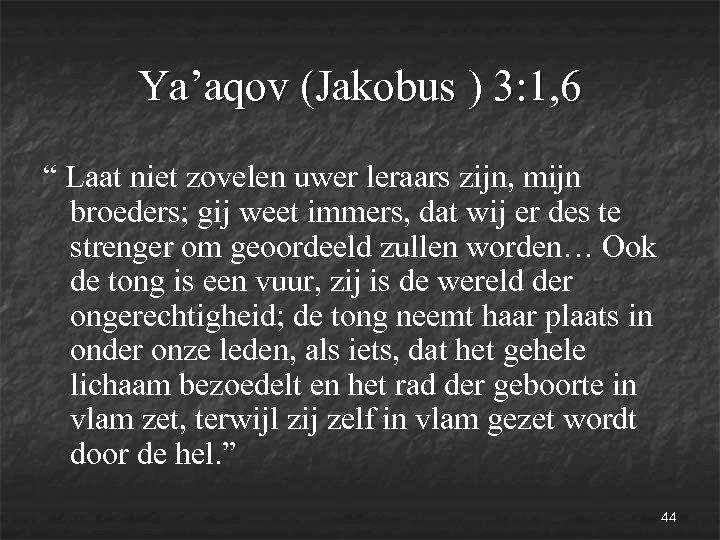 """Ya'aqov (Jakobus ) 3: 1, 6 """" Laat niet zovelen uwer leraars zijn, mijn"""