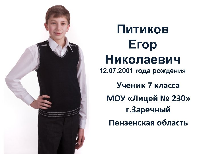 Питиков Егор Николаевич 12. 07. 2001 года рождения Ученик 7 класса МОУ «Лицей №